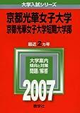 京都光華女子大学・京都光華女子大学短期大学部 (2007年版 大学入試シリーズ)