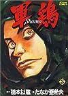 軍鶏 第3巻 1999-03発売