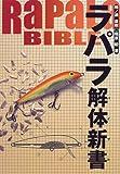ラパラ解体新書(バイブル) (イーハトーヴ出版の釣り文芸シリーズ)
