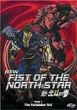 echange, troc New Fist of North Star 2: Forbidden Fist [Import USA Zone 1]