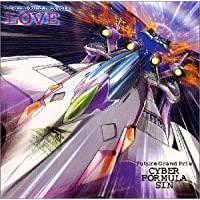 新世紀GPXサイバーフォーミュラSIN ― オリジナル・サウンドトラック Vol.2 LOVE