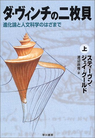 ダ・ヴィンチの二枚貝〈上〉―進化論と人文科学のはざまで