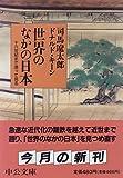 世界のなかの日本—十六世紀まで遡って見る (中公文庫)