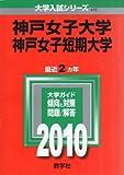 神戸女子大学・神戸女子短期大学 [2010年版 大学入試シリーズ] (大学入試シリーズ 475)