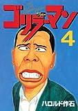 ゴリラーマン 新世紀リマスター(4) (ヤンマガKCスペシャル)