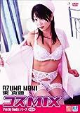Pretty Body 東真彌 コスMIX [DVD]