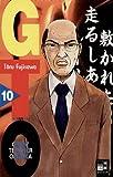echange, troc Toru Fujisawa - GTO. Great Teacher Onizuka 10.