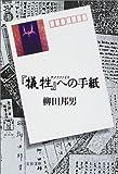 『犠牲(サクリファイス)』への手紙 (文春文庫)