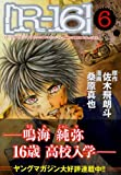 Rー16 6 (ヤングマガジンコミックス)