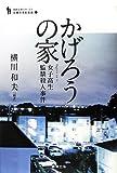 かげろうの家―女子高生監禁殺人事件 (追跡ルポルタージュ シリーズ「少年たちの未来」2)