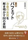 [オーディオブックCD] 1分間バフェット お金の本質を解き明かす88の原則 (<CD>) (<CD>)