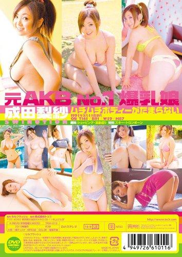 成田梨紗 SWINUTION [DVD]