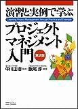 演習と実例で学ぶ プロジェクトマネジメント入門 第2版 日本語版PMBOK Ver4対応版