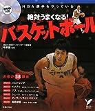 絶対うまくなる!バスケットボール—NBA選手もやっている (DVD付) (セレクトBOOKS)