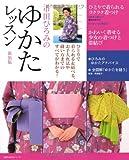 市田ひろみのゆかたレッスン 新装版―ひとりで着られる&結べる、お手入れ法や縫い方までのすべてがわかる! (主婦の友生活シリーズ)