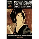 Random House Japanese-English English-Japanese Dictionary ~ Seigo Nakao