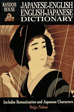Random House JapaneseEnglish EnglishJapanese Dictionary Picture