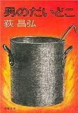 男のだいどこ (文春文庫 172-1)