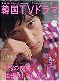 もっと知りたい!韓国TVドラマ Vol.12 (BSfan mook21)