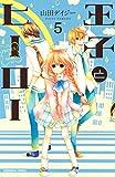 王子とヒーロー 分冊版(5) (なかよしコミックス)