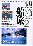 日本全国たのしい船旅 (2)