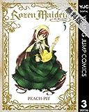 Rozen Maiden 3 【期間限定 無料お試し版】 (ヤングジャンプコミックスDIGITAL)