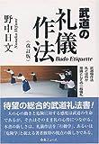 武道の礼儀作法