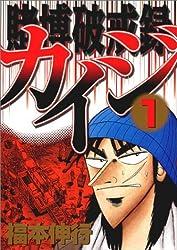 賭博破戒録カイジ(1) (ヤングマガジンコミックス)