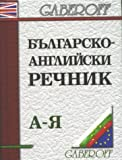 img - for Bulgarian-english Dictionary (Bulgarian Edition) book / textbook / text book