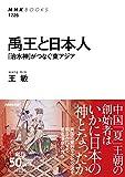 禹王と日本人―「治水神」がつなぐ東アジア (NHKブックス No.1226)