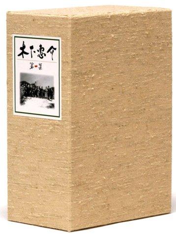 木下惠介 DVD-BOX 第1集