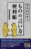 大人のマナー ものの言い方便利帳 (SEISHUN SUPER BOOKS)