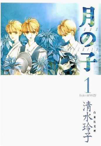 月の子 MOON CHILD 1 (白泉社文庫)