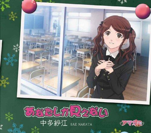 TVアニメ「アマガミSS」エンディングテーマ3「あなたしか見えない」(通常盤)