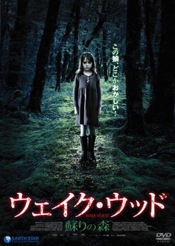 ウェイク・ウッド~蘇りの森~ [DVD]