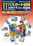 ファーストステップ ITパスポート試験合格テキスト&問題集