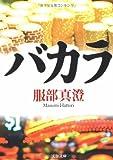 バカラ (文春文庫)