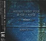 稲川淳二の怪談 MYSTERY NIGHT TOUR Selection9「時間がない・・・」
