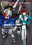 機動戦士ガンダムSEED Re:(1) (角川コミックス・エース)