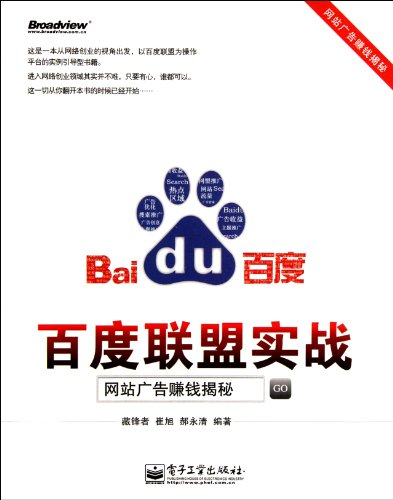 combat-exercise-of-baidu-alliance-chinese-edition