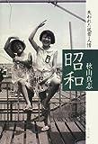 昭和―失われた風景・人情