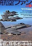 航空ファン 2013年 08月号 [雑誌]