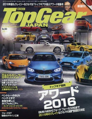 TOP Gear JAPAN(トップ・ギアジャパン) 003 2016年 07 月号