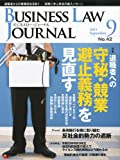 BUSINESS LAW JOURNAL (ビジネスロー・ジャーナル) 2011年 09月号 [雑誌]