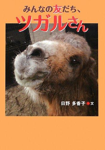 みんなの友だち、ツガルさん (はじめてのノンフィクションシリーズ)
