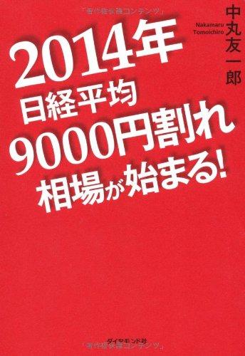 2014年日経平均9000円割れ相場が始まる!