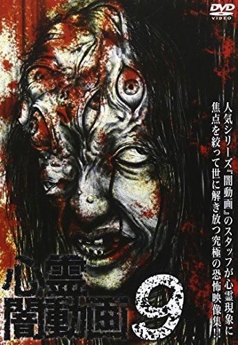 心霊闇動画9 [DVD]