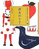 (16)茨木のり子 (日本語を味わう名詩入門)