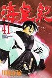 海皇紀(41) (講談社コミックス月刊マガジン)