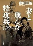 妻と飛んだ特攻兵 8・19 満州、最後の特攻 (角川書店単行本)